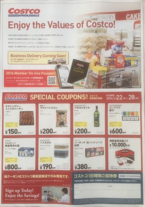 costco-makuhari